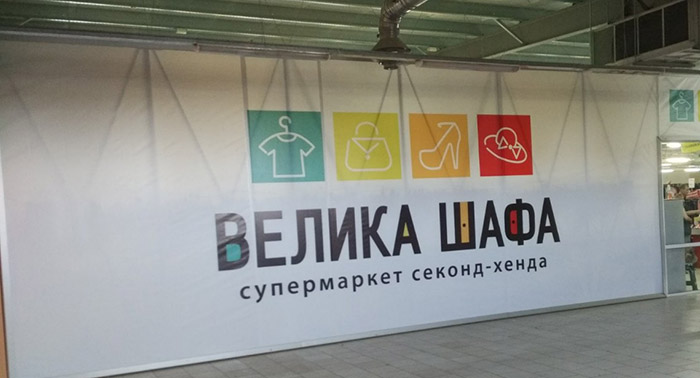 внешняя реклама магазина шафа